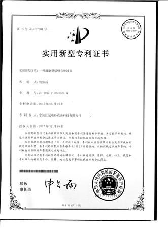 低噪音磨液泵-专利证书.jpg