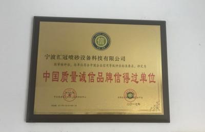 中国质量诚信品牌信得过单位.png