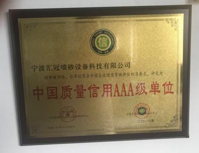 中国质量信用AAA级单位.png